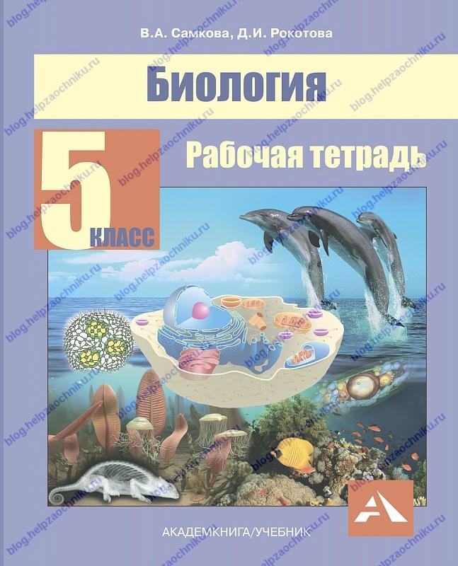 ГДЗ решебник рабочая тетрадь по биологии 5 класс Самкова В.А., Рокотова Д.И. 2016 ответы