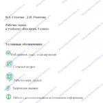 ГДЗ решебник рабочая тетрадь по биологии 5 класс Самкова В.А., Рокотова Д.И. 2016 ответы стр.1