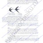 ГДЗ решебник рабочая тетрадь по биологии 5 класс Самкова В.А., Рокотова Д.И. 2016 ответы стр. 11