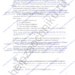ГДЗ решебник рабочая тетрадь по биологии 5 класс Самкова В.А., Рокотова Д.И. 2016 ответы стр. 12