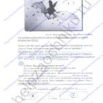 ГДЗ решебник рабочая тетрадь по биологии 5 класс Самкова В.А., Рокотова Д.И. 2016 ответы стр. 15