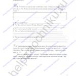 ГДЗ решебник рабочая тетрадь по биологии 5 класс Самкова В.А., Рокотова Д.И. 2016 ответы стр. 19