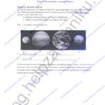 ГДЗ решебник рабочая тетрадь по биологии 5 класс Самкова В.А., Рокотова Д.И. 2016 ответы стр.2