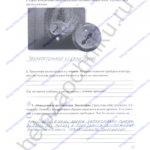ГДЗ решебник рабочая тетрадь по биологии 5 класс Самкова В.А., Рокотова Д.И. 2016 ответы стр. 20