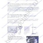 ГДЗ решебник рабочая тетрадь по биологии 5 класс Самкова В.А., Рокотова Д.И. 2016 ответы стр. 21