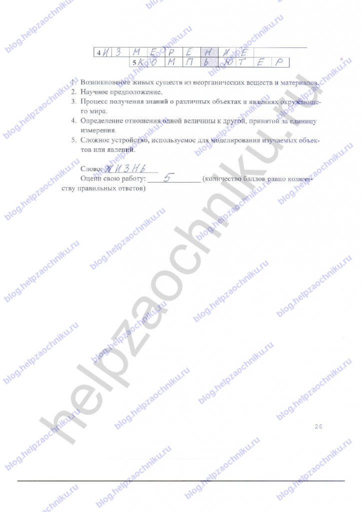 ГДЗ решебник рабочая тетрадь по биологии 5 класс Самкова В.А., Рокотова Д.И. 2016 ответы стр. 26
