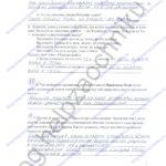 ГДЗ решебник рабочая тетрадь по биологии 5 класс Самкова В.А., Рокотова Д.И. 2016 ответы стр.4