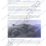ГДЗ решебник рабочая тетрадь по биологии 5 класс Самкова В.А., Рокотова Д.И. 2016 ответы стр.6