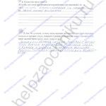 ГДЗ решебник рабочая тетрадь по биологии 5 класс Самкова В.А., Рокотова Д.И. 2016 ответы стр. 7
