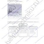 ГДЗ решебник рабочая тетрадь по биологии 5 класс Самкова В.А., Рокотова Д.И. 2016 ответы стр. 8