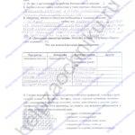 ГДЗ решебник рабочая тетрадь по биологии 5 класс Самкова В.А., Рокотова Д.И. 2016 ответы стр. 9