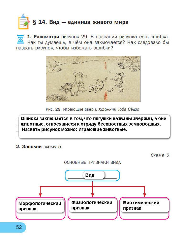 Биологии 5 класс самкова рокотова гдз