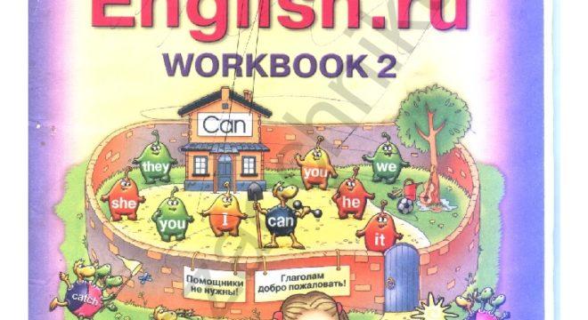 Решебник, ГДЗ по английскому языку 3 класс Кауфман рабочая тетрадь 2 часть