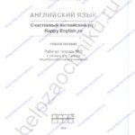 Решебник, ГДЗ по английскому языку 3 класс Кауфман рабочая тетрадь 2 часть стр.1
