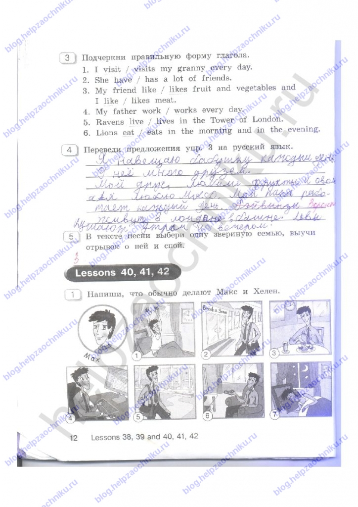 Решебник, ГДЗ по английскому языку 3 класс Кауфман рабочая тетрадь 2 часть стр.12