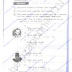 Решебник, ГДЗ по английскому языку 3 класс Кауфман рабочая тетрадь 2 часть стр.18