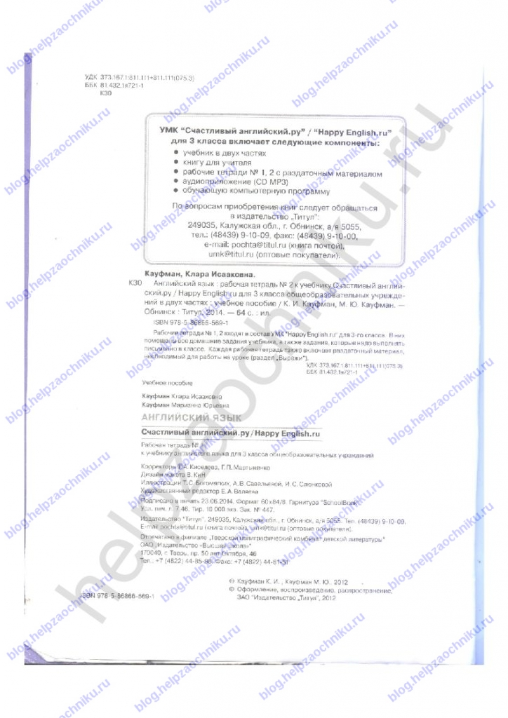 Решебник, ГДЗ по английскому языку 3 класс Кауфман рабочая тетрадь 2 часть стр.2