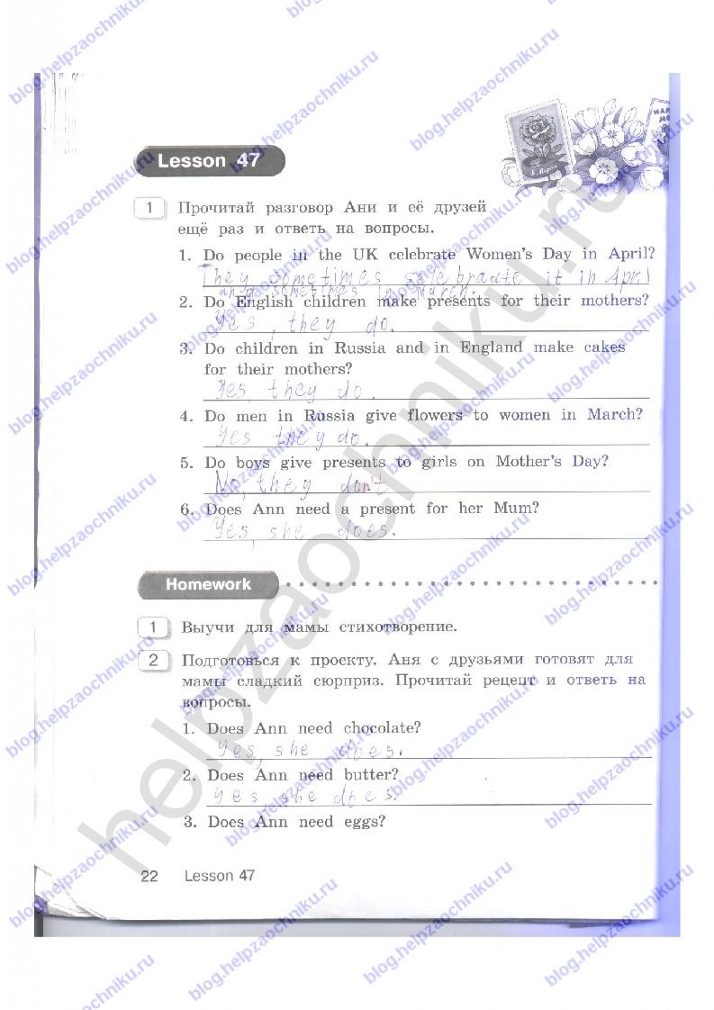 английский рабочая тетрадь стр 20