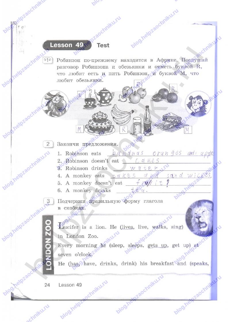 lesson 49 1 3 класс рабочая тетрадь