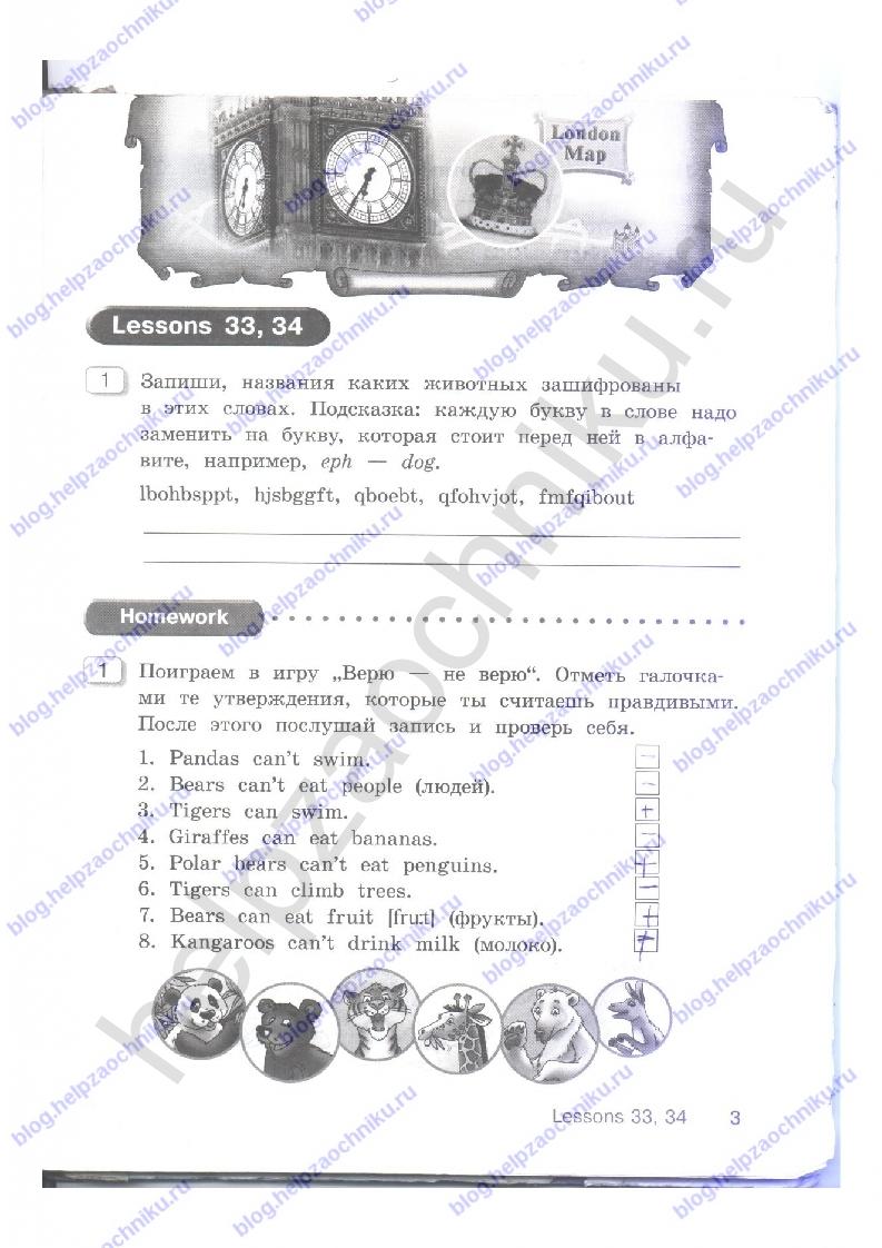 Решебник Учебнику Афанасьевой 11 Класс