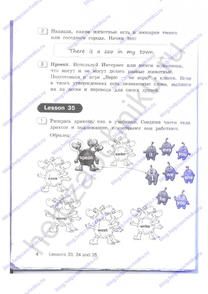 Решебник, ГДЗ по английскому языку 3 класс Кауфман рабочая тетрадь 2 часть стр.4