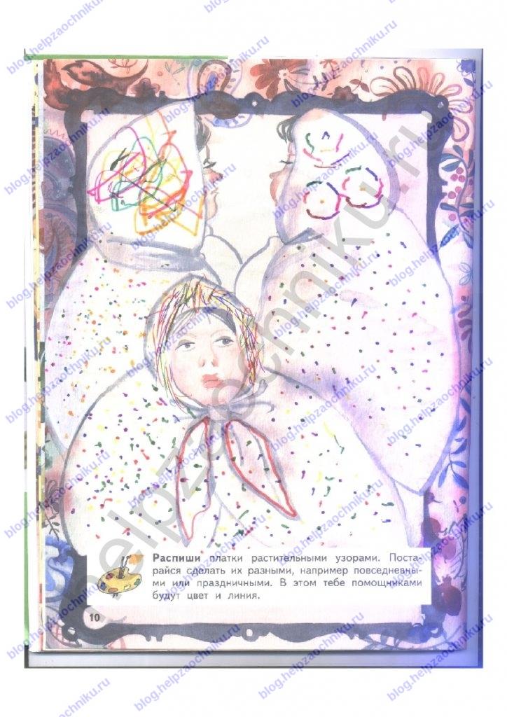 Решебник, ГДЗ по Изобразительному искусству. 3 класс. Твоя мастерская. Рабочая тетрадь. Горяева Н. А. стр.10