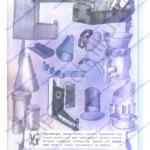 Решебник, ГДЗ по Изобразительному искусству. 3 класс. Твоя мастерская. Рабочая тетрадь. Горяева Н. А. стр.13