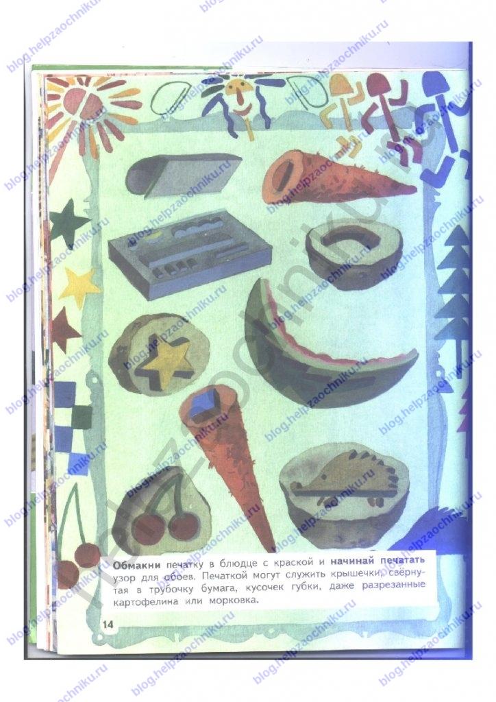 Решебник, ГДЗ по Изобразительному искусству. 3 класс. Твоя мастерская. Рабочая тетрадь. Горяева Н. А. стр.14