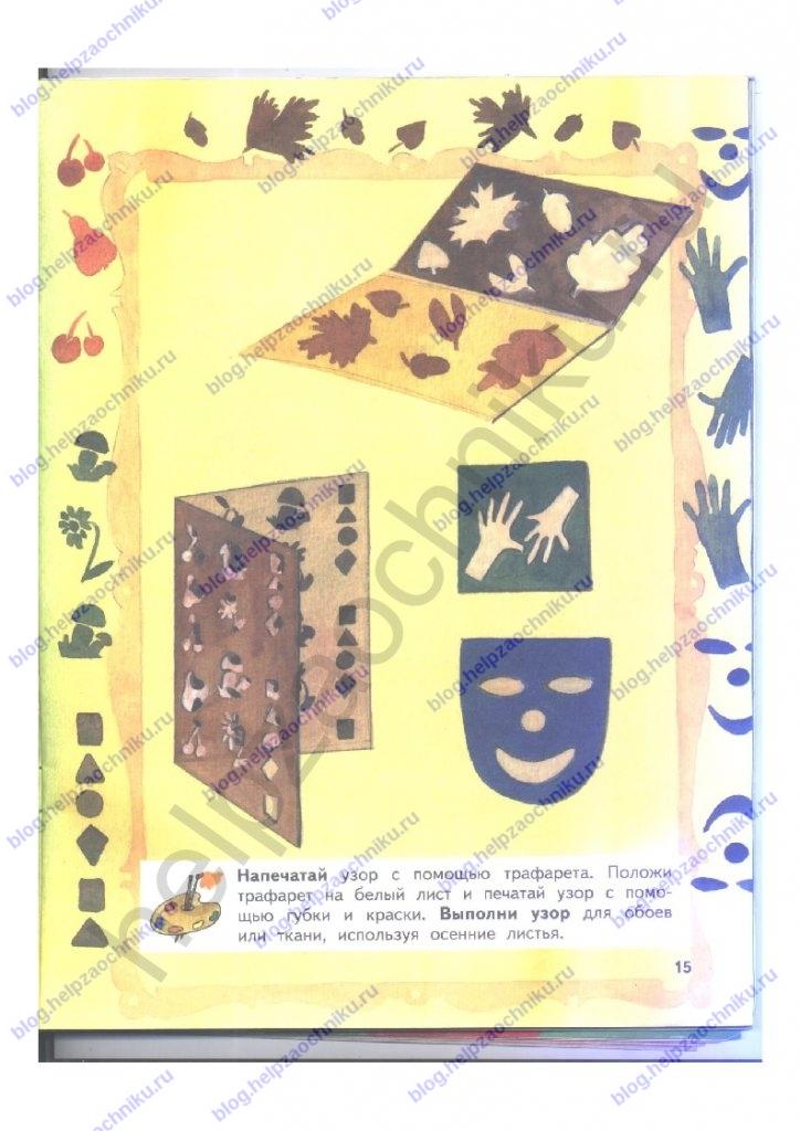 Решебник, ГДЗ по Изобразительному искусству. 3 класс. Твоя мастерская. Рабочая тетрадь. Горяева Н. А. стр.15