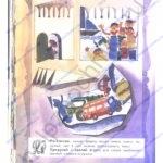 Решебник, ГДЗ по Изобразительному искусству. 3 класс. Твоя мастерская. Рабочая тетрадь. Горяева Н. А. стр.16