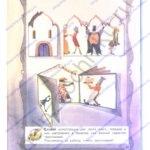 Решебник, ГДЗ по Изобразительному искусству. 3 класс. Твоя мастерская. Рабочая тетрадь. Горяева Н. А. стр.17