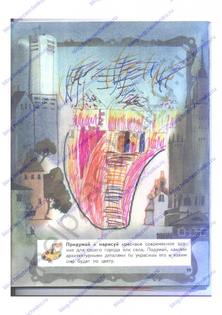Решебник, ГДЗ по Изобразительному искусству. 3 класс. Твоя мастерская. Рабочая тетрадь. Горяева Н. А. стр.19