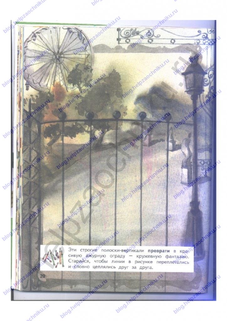 Решебник, ГДЗ по Изобразительному искусству. 3 класс. Твоя мастерская. Рабочая тетрадь. Горяева Н. А. стр.20
