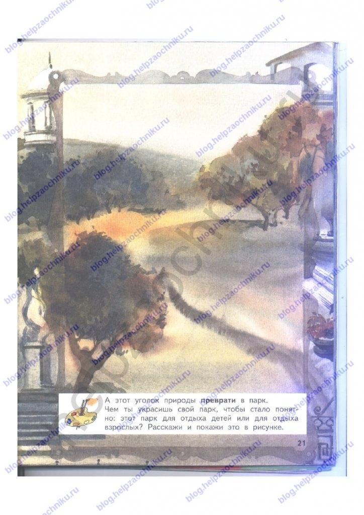 Решебник, ГДЗ по Изобразительному искусству. 3 класс. Твоя мастерская. Рабочая тетрадь. Горяева Н. А. стр.21