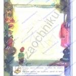 Решебник, ГДЗ по Изобразительному искусству. 3 класс. Твоя мастерская. Рабочая тетрадь. Горяева Н. А. стр.23
