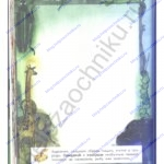 Решебник, ГДЗ по Изобразительному искусству. 3 класс. Твоя мастерская. Рабочая тетрадь. Горяева Н. А. стр.24