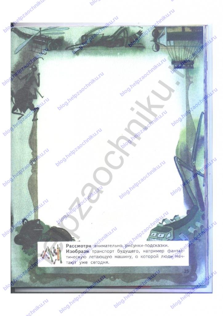 Решебник, ГДЗ по Изобразительному искусству. 3 класс. Твоя мастерская. Рабочая тетрадь. Горяева Н. А. стр.25