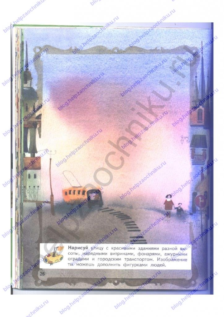 Решебник, ГДЗ по Изобразительному искусству. 3 класс. Твоя мастерская. Рабочая тетрадь. Горяева Н. А. стр.26
