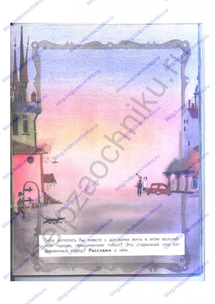 Решебник, ГДЗ по Изобразительному искусству. 3 класс. Твоя мастерская. Рабочая тетрадь. Горяева Н. А. стр.27