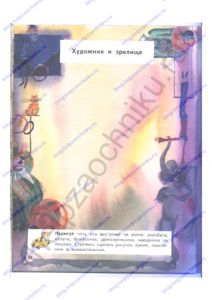 Решебник, ГДЗ по Изобразительному искусству. 3 класс. Твоя мастерская. Рабочая тетрадь. Горяева Н. А. стр.28