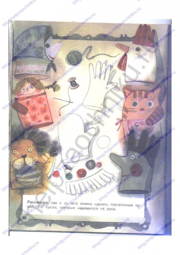 Решебник, ГДЗ по Изобразительному искусству. 3 класс. Твоя мастерская. Рабочая тетрадь. Горяева Н. А. стр.30
