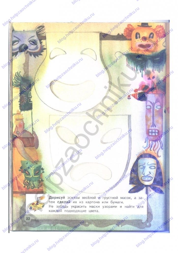 Решебник, ГДЗ по Изобразительному искусству. 3 класс. Твоя мастерская. Рабочая тетрадь. Горяева Н. А. стр.32
