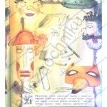 Решебник, ГДЗ по Изобразительному искусству. 3 класс. Твоя мастерская. Рабочая тетрадь. Горяева Н. А. стр.33