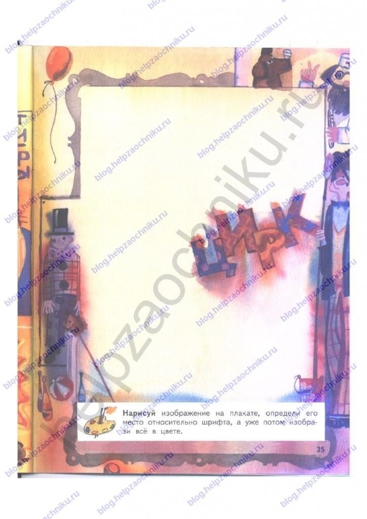 Решебник, ГДЗ по Изобразительному искусству. 3 класс. Твоя мастерская. Рабочая тетрадь. Горяева Н. А. стр.35