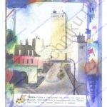 Решебник, ГДЗ по Изобразительному искусству. 3 класс. Твоя мастерская. Рабочая тетрадь. Горяева Н. А. стр.36