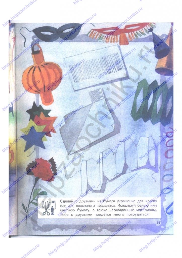 Решебник, ГДЗ по Изобразительному искусству. 3 класс. Твоя мастерская. Рабочая тетрадь. Горяева Н. А. стр.37