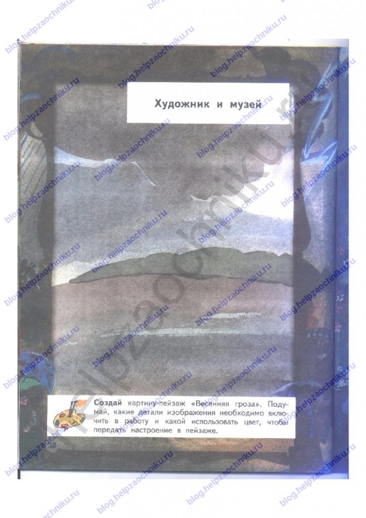 Решебник, ГДЗ по Изобразительному искусству. 3 класс. Твоя мастерская. Рабочая тетрадь. Горяева Н. А. стр.38