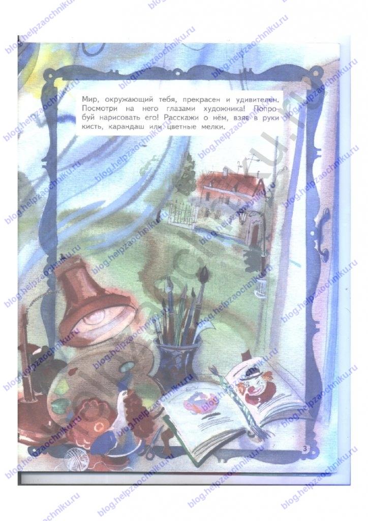 Решебник, ГДЗ по Изобразительному искусству. 3 класс. Твоя мастерская. Рабочая тетрадь. Горяева Н. А. стр.3