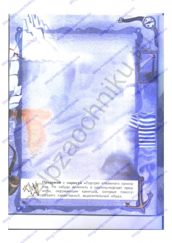Решебник, ГДЗ по Изобразительному искусству. 3 класс. Твоя мастерская. Рабочая тетрадь. Горяева Н. А. стр.40