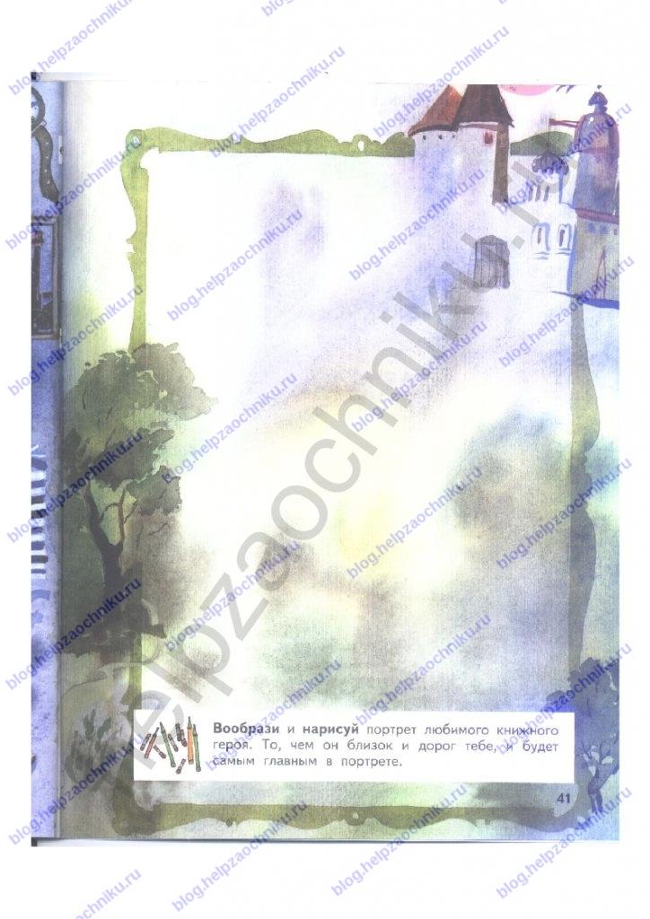 Решебник, ГДЗ по Изобразительному искусству. 3 класс. Твоя мастерская. Рабочая тетрадь. Горяева Н. А. стр.41